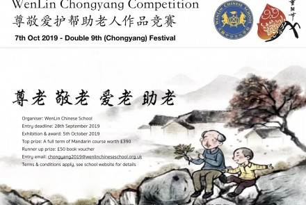 Chongyang Competition